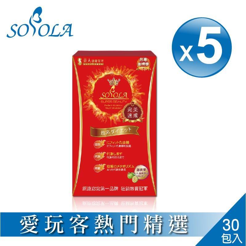 SOSOLA第二代超燃素-5盒