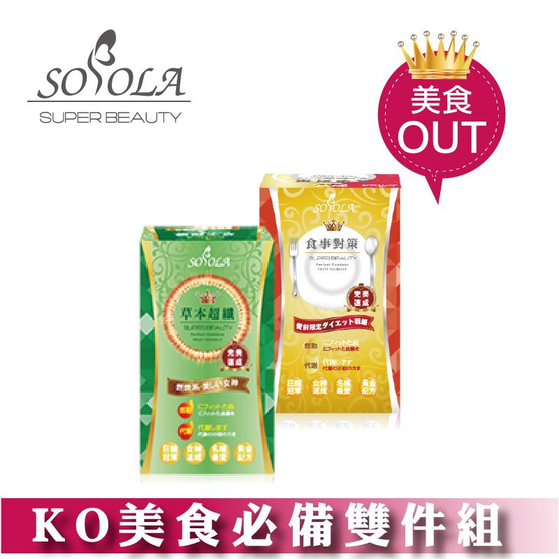 【SOSOLA】抑阻速窈精華+草本超纖膠囊