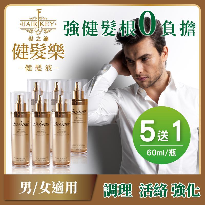 健髮樂-健髮液60ml(5瓶送1瓶)