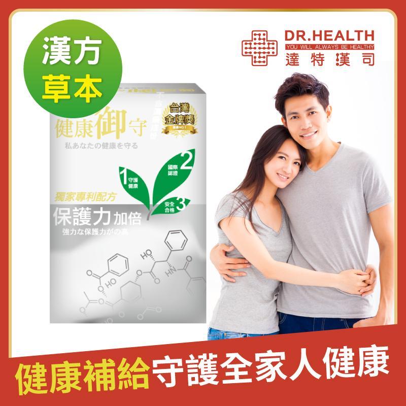 【DR.Health】薑黃素膠囊