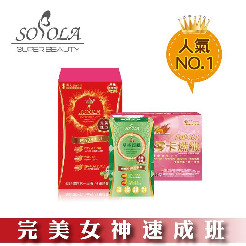 【SOSOLA】 超燃素+爆纖速窈精華+草本超纖膠囊
