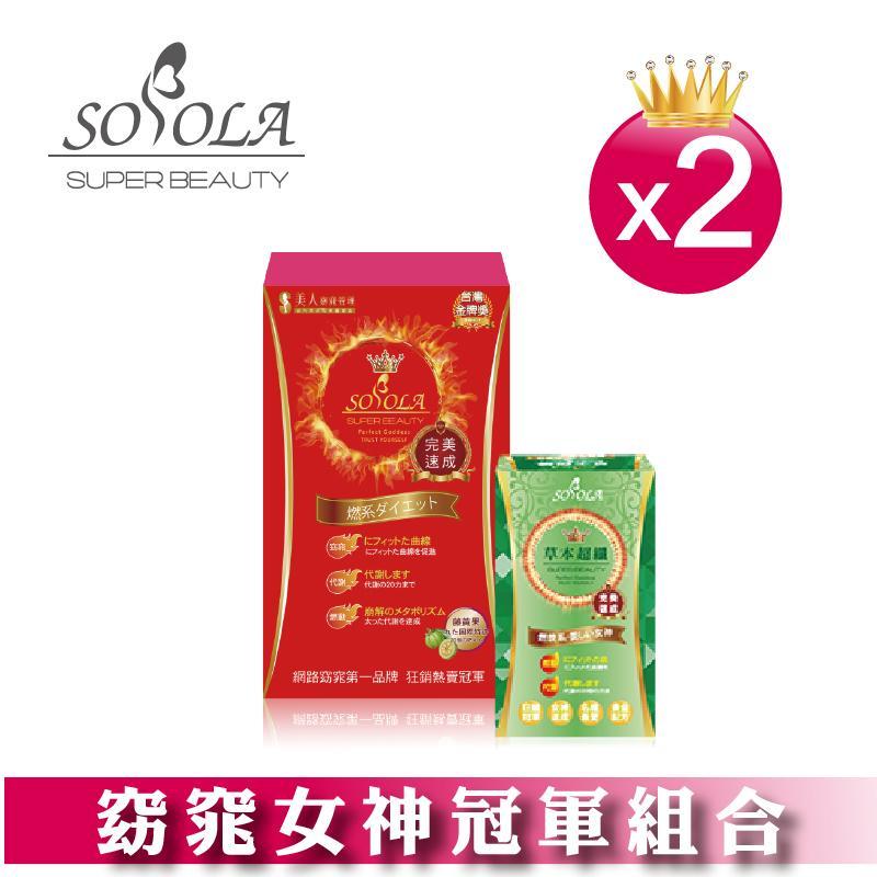 【SOSOLA】超燃素+草本超纖膠囊_2組