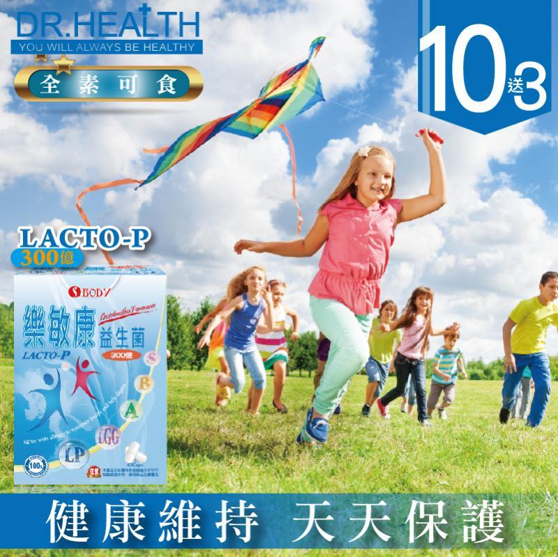 樂敏康益生菌 (10送3)