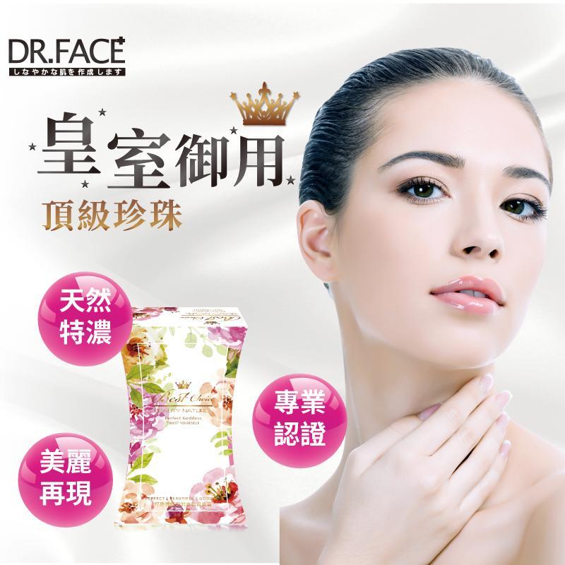 【Dr.Face】皇室御用頂級奈米珍珠粉(10盒)