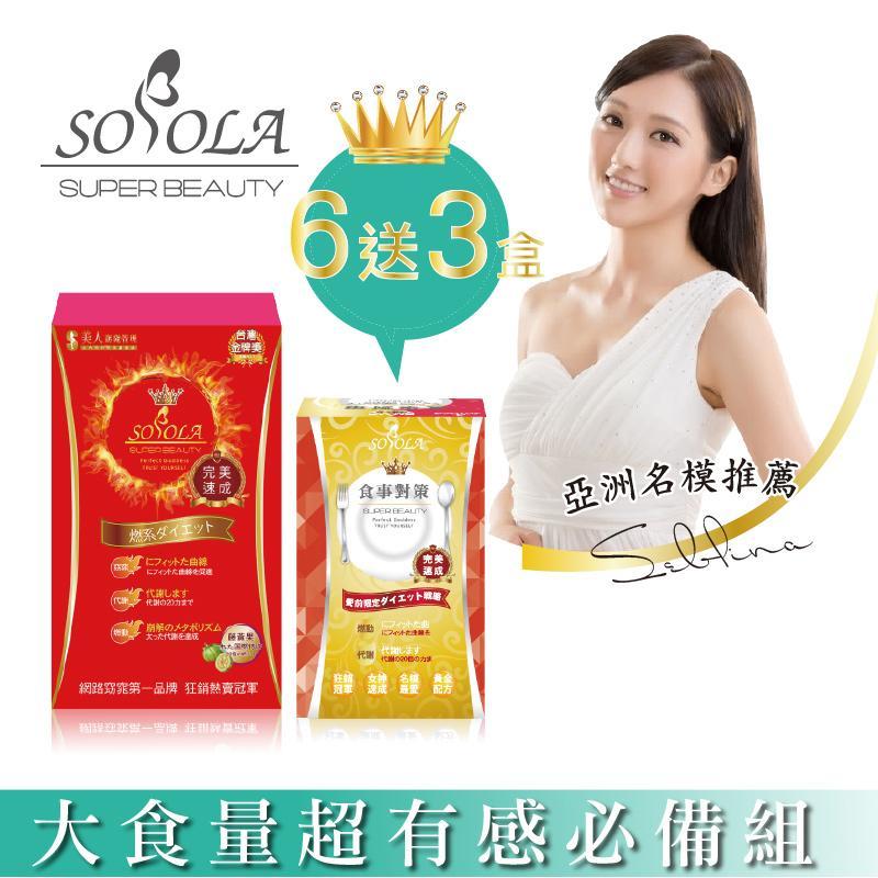 【SOSOLA】超燃素+爆纖抑阻速窈精華6組