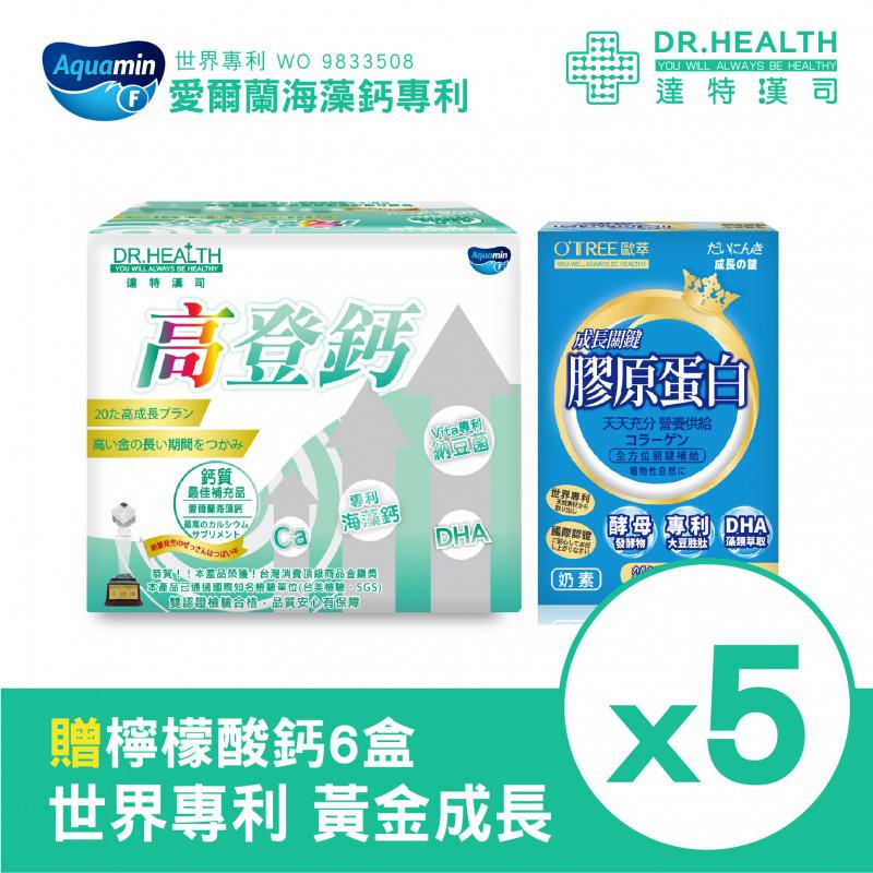 【達特漢司】高登鈣第三代黃金熱銷版+鑽活膠原蛋白 (5組)
