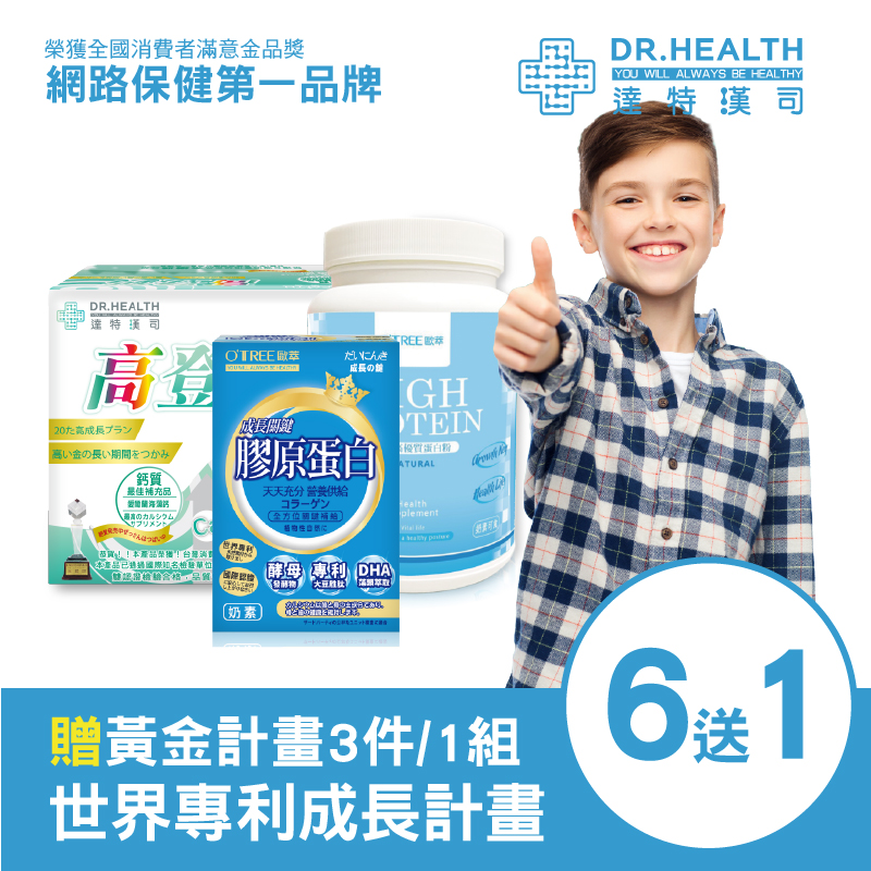 【達特漢司】第三代高登鈣+鑽活膠原蛋白+高優質蛋白粉(6組)