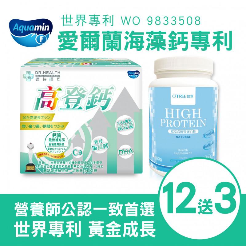 【達特漢司】第三代高登鈣+高優質蛋白粉(12組)