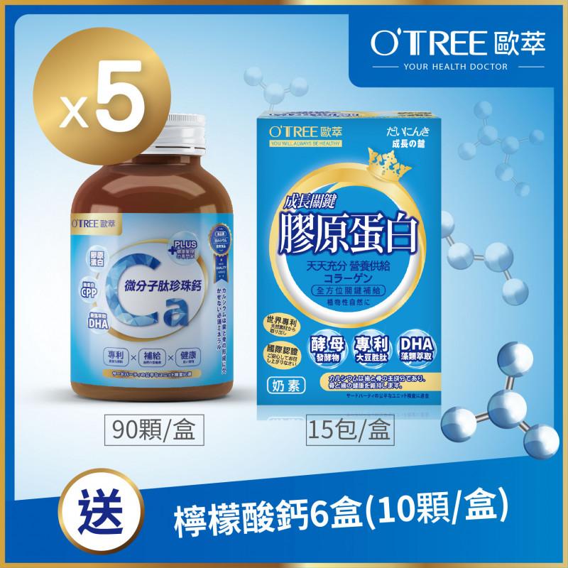 【歐萃OTREE】微分子肽珍珠鈣+鑽活膠原蛋白粉(5組)