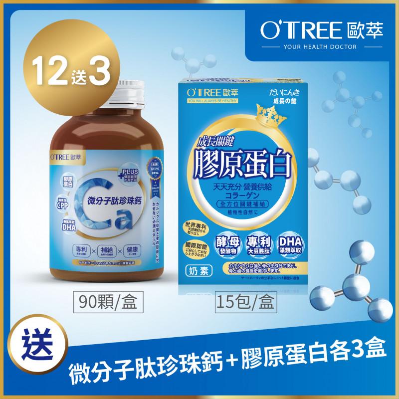 【歐萃OTREE】微分子肽珍珠鈣+鑽活膠原蛋白粉(12組)