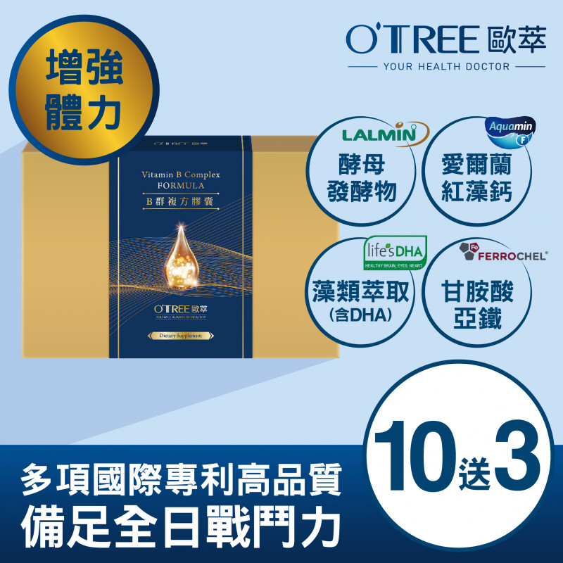 【歐萃OTREE】增益力強效B群複方膠囊 (10盒)